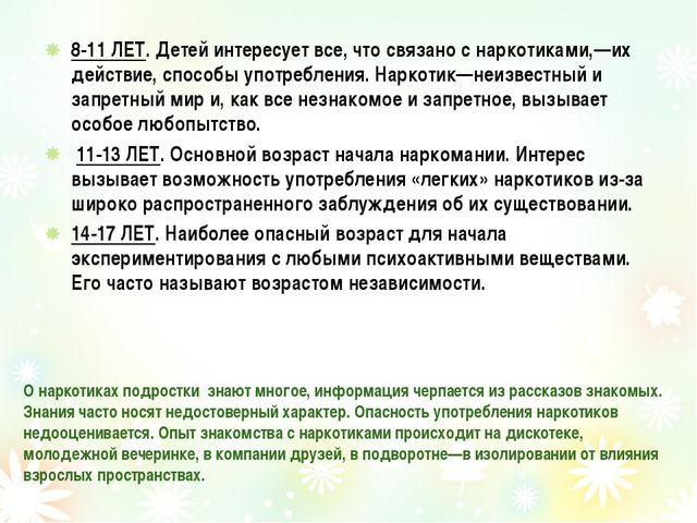 8-11 ЛЕТ. Детей интересует все, что связано с наркотиками,—их действие, спосо...