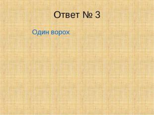 Ответ № 3 Один ворох