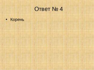 Ответ № 4 Корень