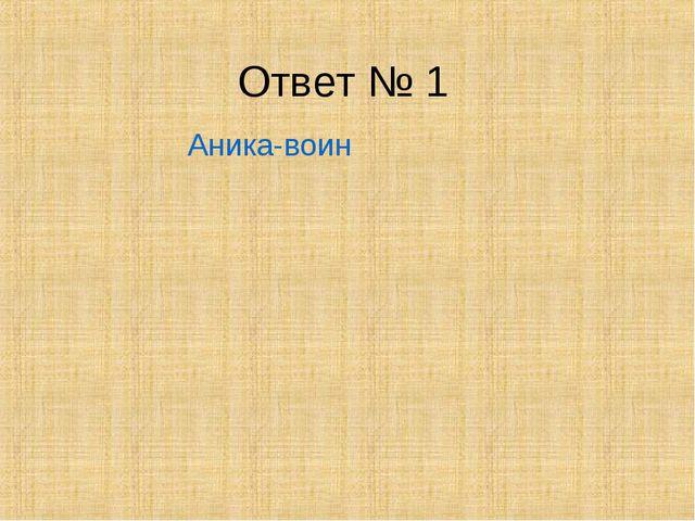 Ответ № 1 Аника-воин