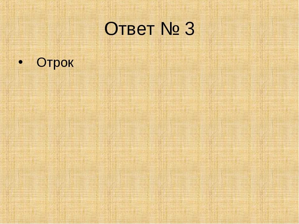 Ответ № 3 Отрок