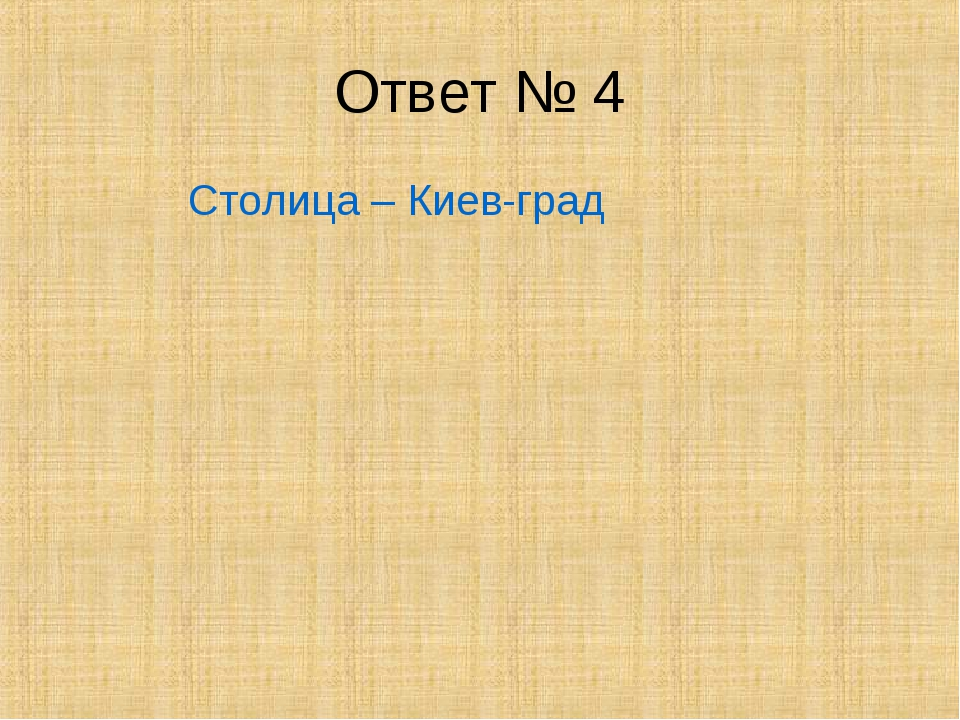 Ответ № 4 Столица – Киев-град