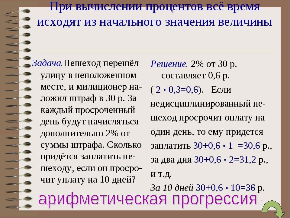 При вычислении процентов всё время исходят из начального значения величины За...