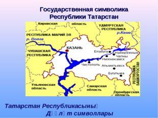 Государственная символика Республики Татарстан Татарстан Республикасының Дәүл