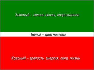 Зеленый – зелень весны, возрождение Белый – цвет чистоты Красный – зрелость,