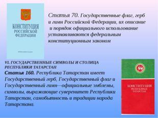Статья 70. Государственные флаг, герб и гимн Российской Федерации, их описани