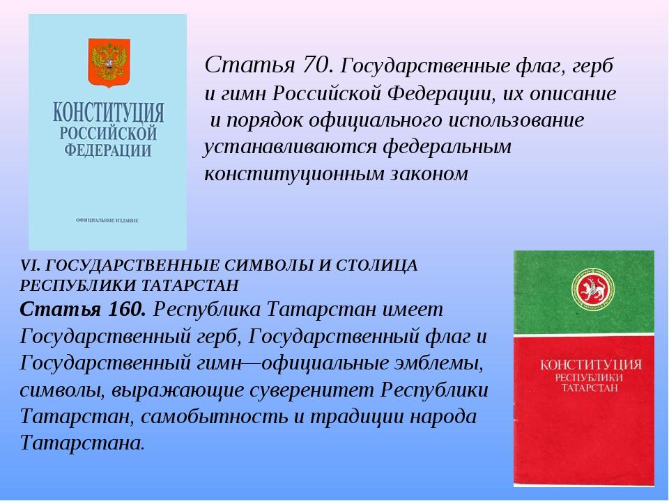 Статья 70. Государственные флаг, герб и гимн Российской Федерации, их описани...