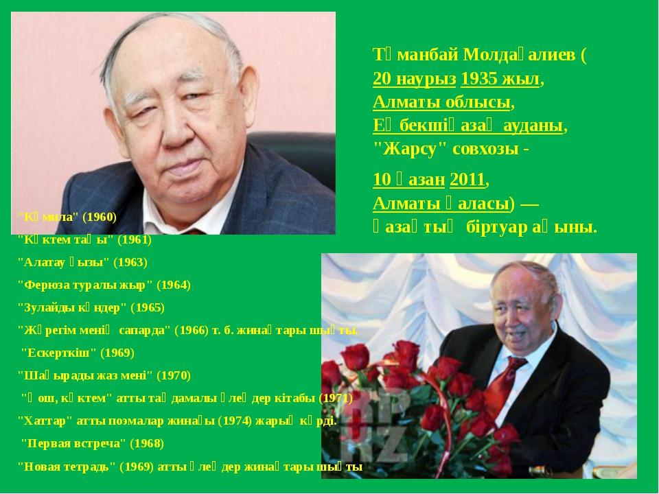 Тұманбай Молдағалиев (20 наурыз 1935 жыл, Алматы облысы, Еңбекшіқазақ ауданы,...