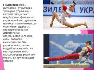 Гимнастика (греч. gymnastike, от gymnazo - тренирую, упражняю) - система спец