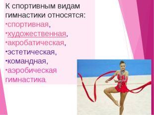 К спортивным видам гимнастики относятся: спортивная, художественная, акроб
