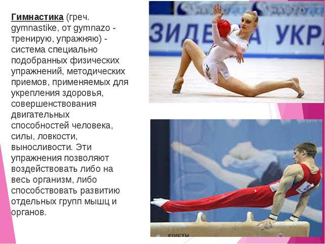 Гимнастика (греч. gymnastike, от gymnazo - тренирую, упражняю) - система спец...