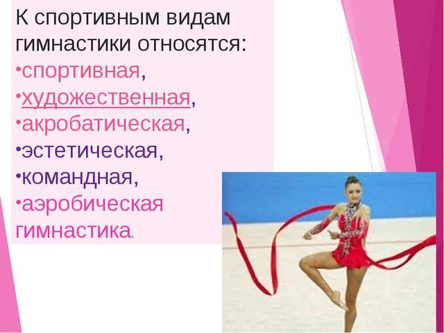 К спортивным видам гимнастики относятся: спортивная, художественная, акроб...
