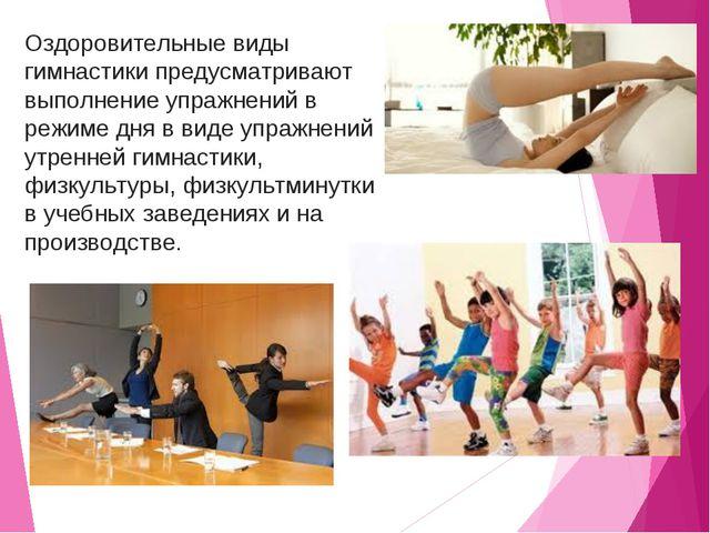 Оздоровительные виды гимнастики предусматривают выполнение упражнений в режим...