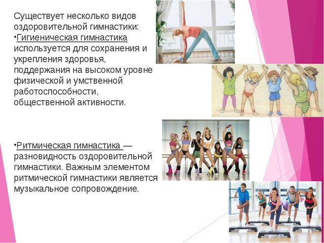 Существует несколько видов оздоровительной гимнастики: Гигиеническая гимнасти...