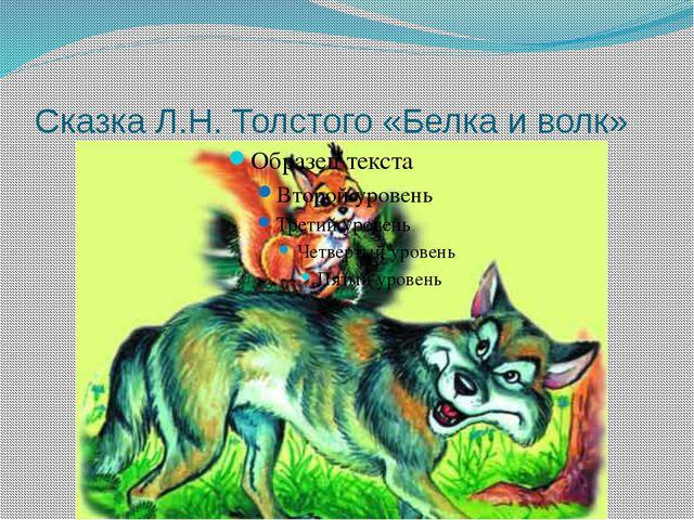 Сказка Л.Н. Толстого «Белка и волк»