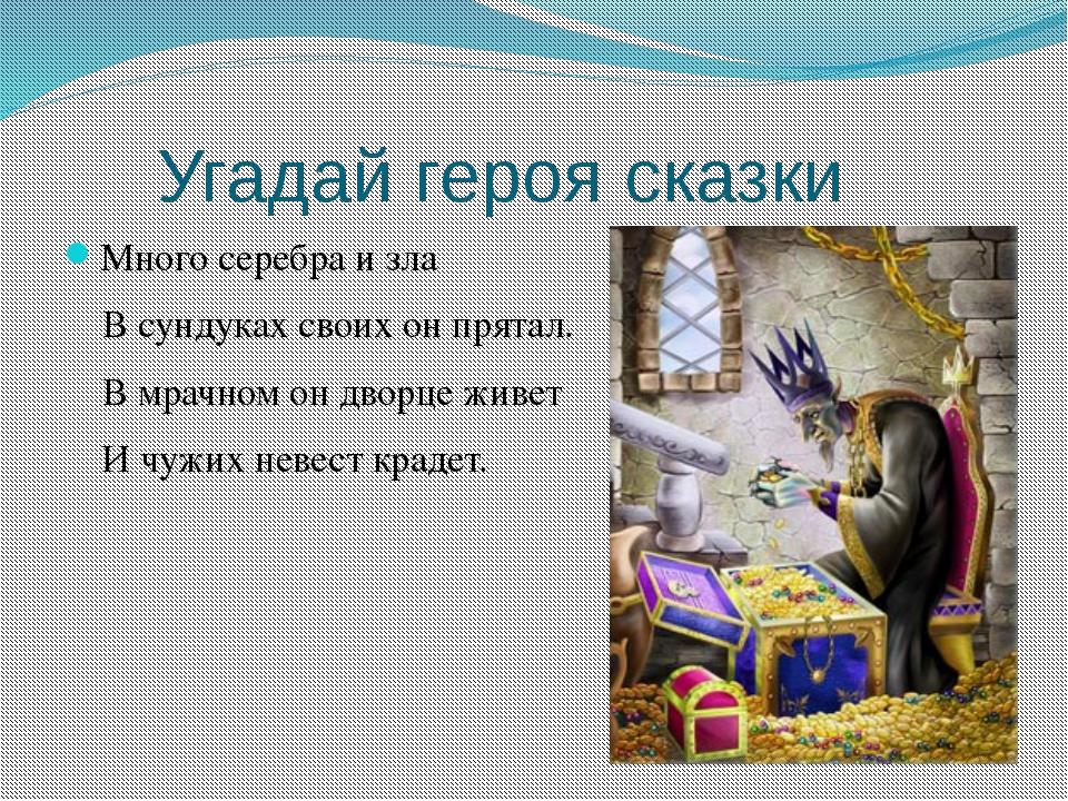 Угадай героя сказки Много серебра и зла В сундуках своих он прятал. В мрачно...