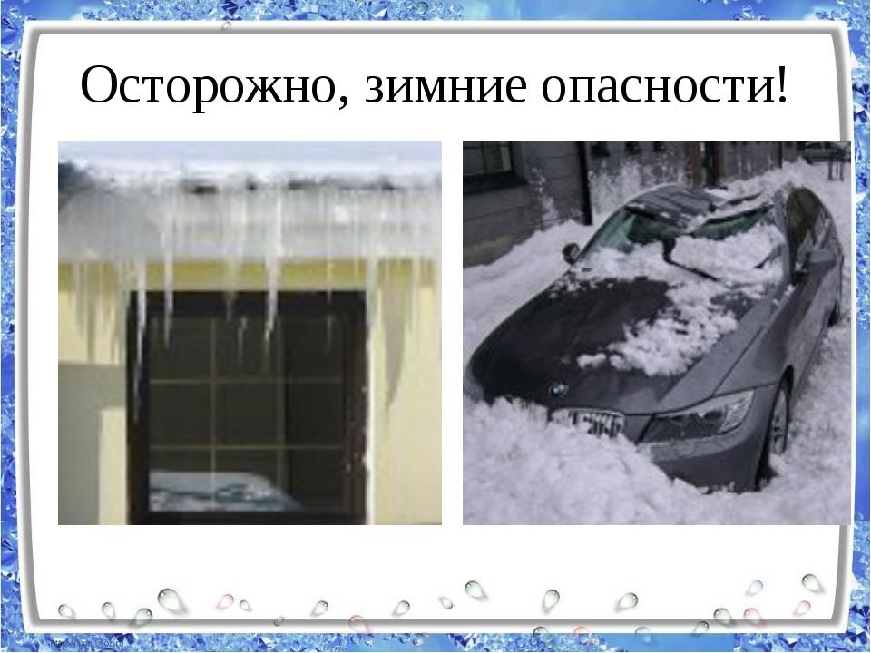 Осторожно, зимние опасности!