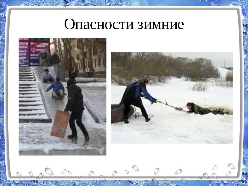Опасности зимние