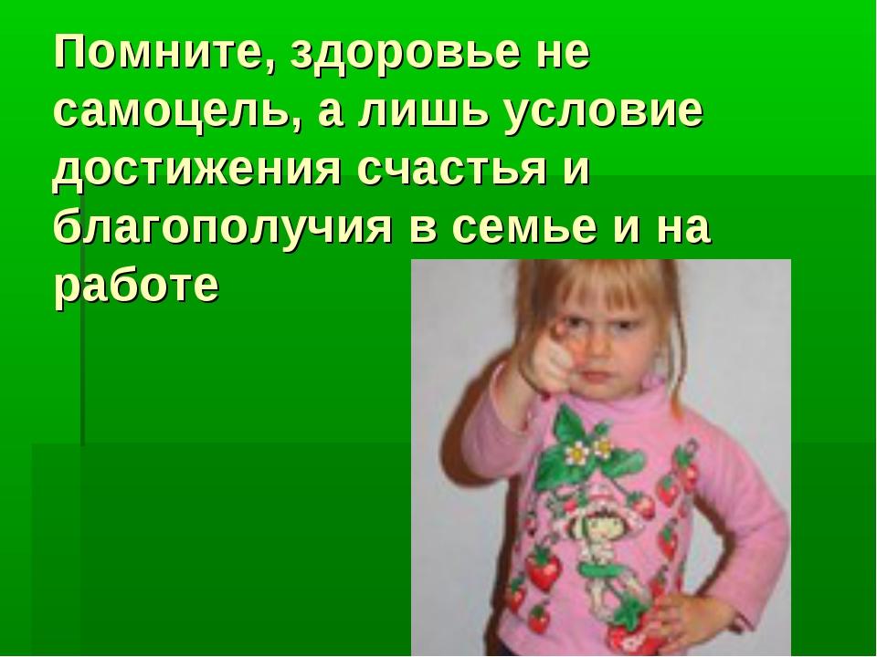 Помните, здоровье не самоцель, а лишь условие достижения счастья и благополуч...