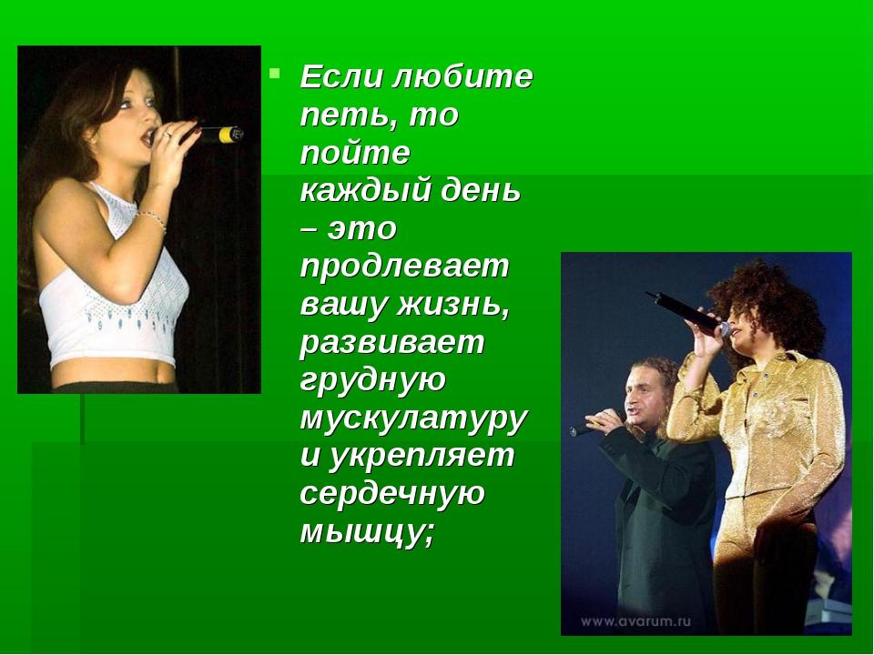 Если любите петь, то пойте каждый день – это продлевает вашу жизнь, развивает...