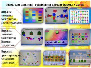 Игры для развития восприятия цвета и формы у детей Игры на развитие восприяти