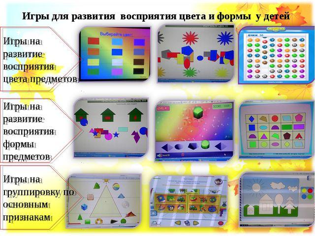 Игры для развития восприятия цвета и формы у детей Игры на развитие восприяти...