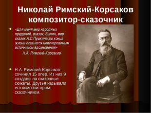 Николай Римский-Корсаков композитор-сказочник «Для меня мир народных преданий