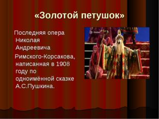 «Золотой петушок» Последняя опера Николая Андреевича Римского-Корсакова, на