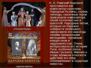 Н. А. Римский-Корсаков прославился как композитор-сказочник. Народные былины