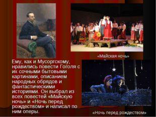 Ему, как и Мусоргскому, нравились повести Гоголя с их сочными бытовыми карти