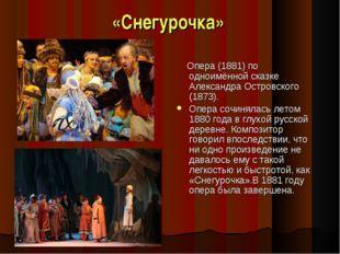 «Снегурочка» Опера (1881) по одноимённой сказке Александра Островского (1873