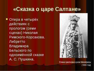 «Сказка о царе Салтане» Опера в четырёх действиях с прологом (семи сценах) Ни