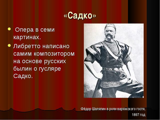 «Садко» Опера в семи картинах. Либретто написано самим композитором на основ...