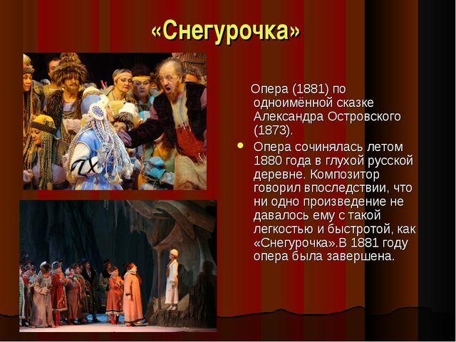 «Снегурочка» Опера (1881) по одноимённой сказке Александра Островского (1873...