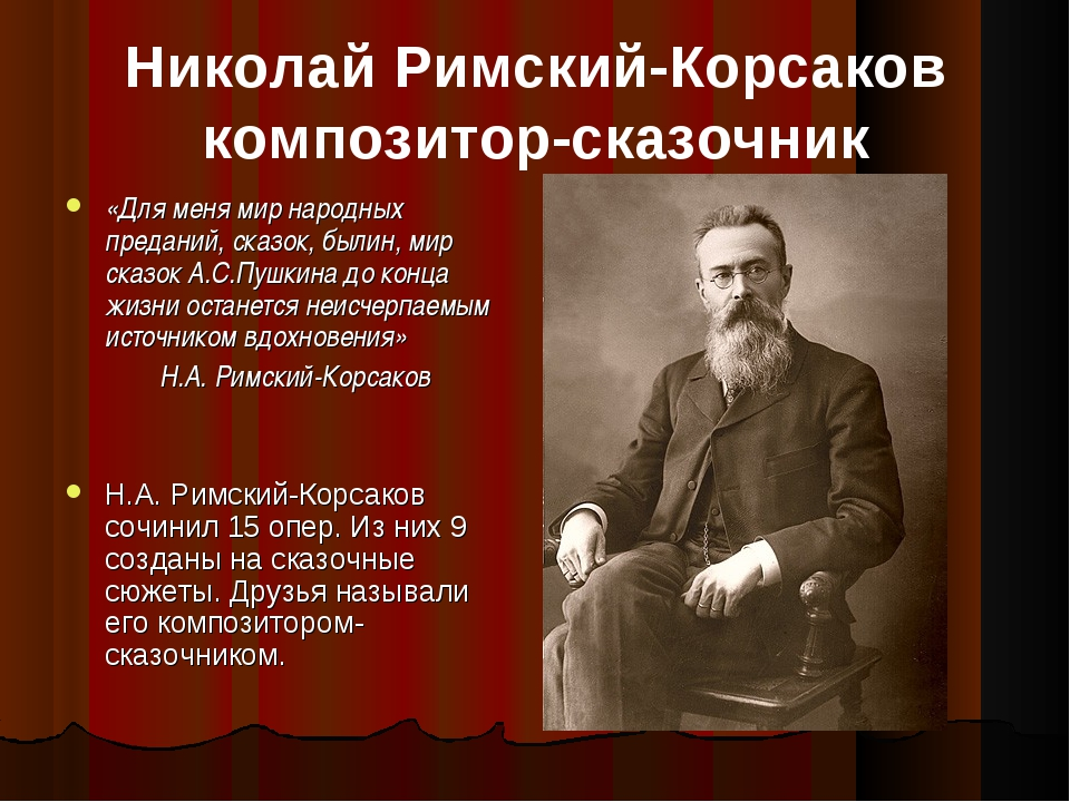 Николай Римский-Корсаков композитор-сказочник «Для меня мир народных преданий...