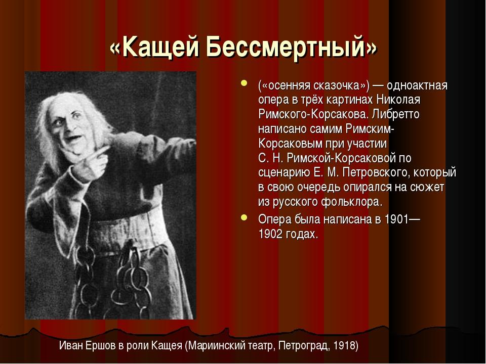 «Кащей Бессмертный» («осенняя сказочка»)— одноактная опера в трёх картинах Н...