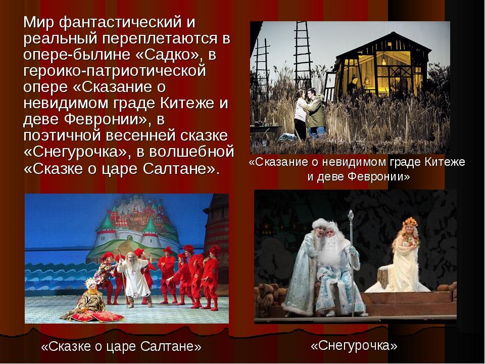 Мир фантастический и реальный переплетаются в опере-былине «Садко», в героик...