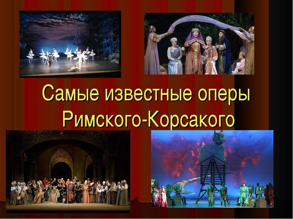 Самые известные оперы Римского-Корсакого