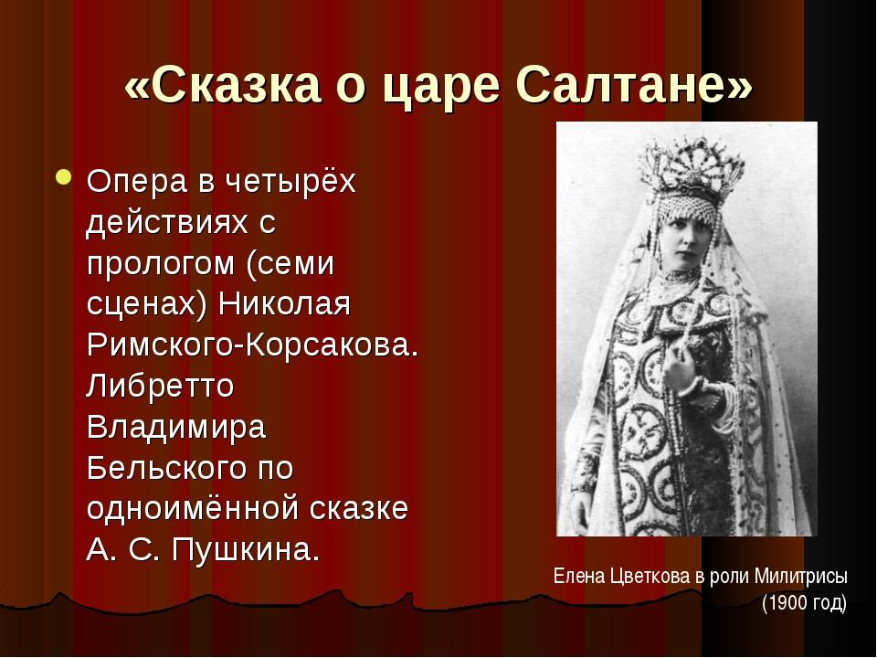 «Сказка о царе Салтане» Опера в четырёх действиях с прологом (семи сценах) Ни...