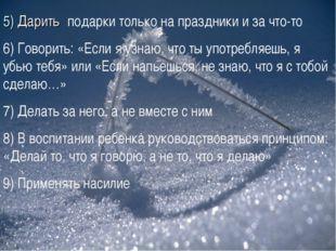 5) Дарить подарки только на праздники и за что-то 6) Говорить: «Если я узнаю,