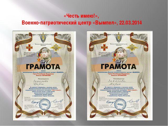 «Честь имею!», Военно-патриотический центр «Вымпел», 22.03.2014