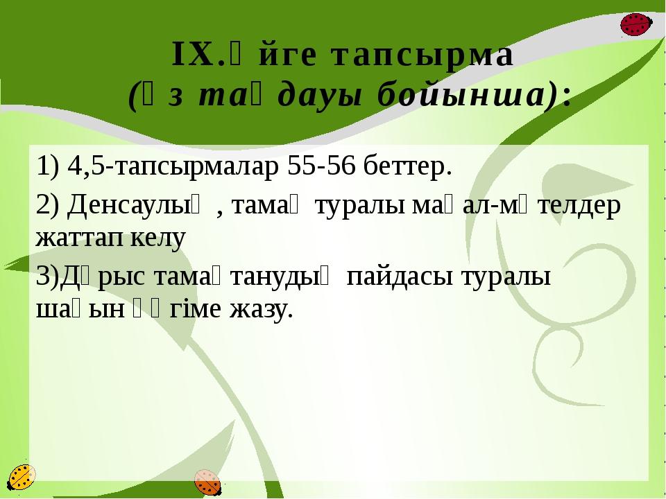 IX.Үйге тапсырма (өз таңдауы бойынша): 1) 4,5-тапсырмалар 55-56 беттер. 2) Де...