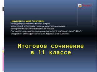 Итоговое сочинение в 11 классе Нарушевич Андрей Георгиевич кандидат филологич