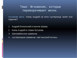 Тема: Мгновения, которые переворачивают жизнь Основная часть Князь Андрей на