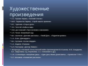 Художественные произведения А.С. Пушкин Лирика, «Евгений Онегин» М.Ю. Лермонт