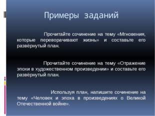 Примеры заданий Прочитайте сочинение на тему «Мгновения, которые переворачива