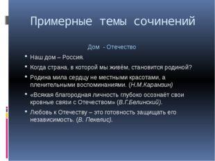 Примерные темы сочинений Дом - Отечество Наш дом – Россия. Когда страна, в ко