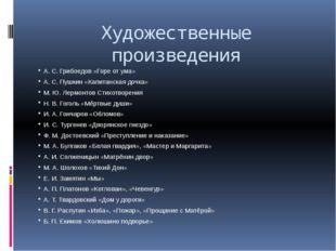 Художественные произведения А. С. Грибоедов «Горе от ума» А. С. Пушкин «Капит