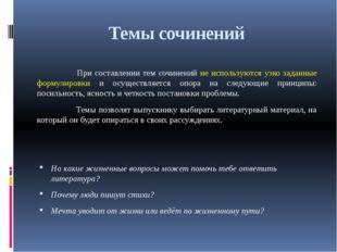 Темы сочинений При составлении тем сочинений не используются узко заданные фо