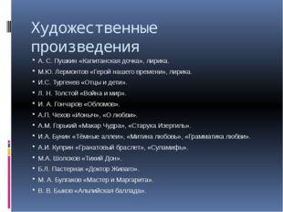 Художественные произведения А. С. Пушкин «Капитанская дочка», лирика. М.Ю. Ле